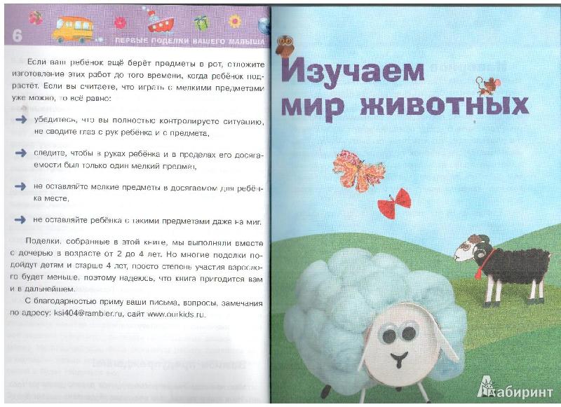 Иллюстрация 1 из 26 для Первые поделки вашего малыша - Светлана Кантор | Лабиринт - книги. Источник: gabi