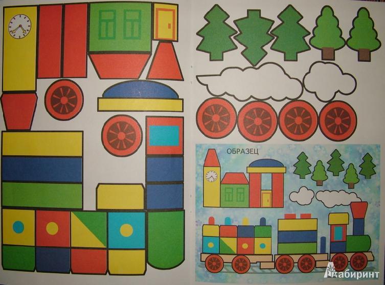 Иллюстрация 6 из 15 для Весёлый паровоз | Лабиринт - книги. Источник: om-2