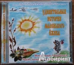 Иллюстрация 1 из 3 для Удивительная история маленького ежика (CD) - Монах Лазарь (Афанасьев В.В.) | Лабиринт - аудио. Источник: Кусленко  Юлия