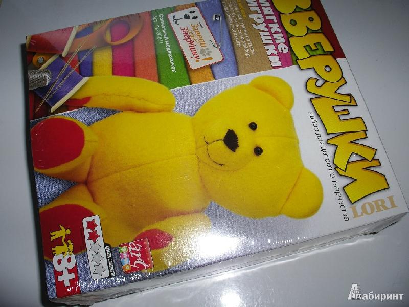 Иллюстрация 1 из 9 для Мягкая игрушка: Солнечный медвежонок | Лабиринт - игрушки. Источник: Tiger.