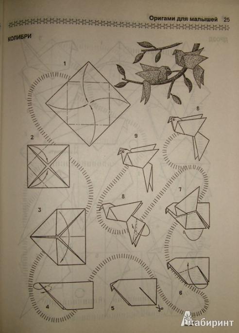 Иллюстрация 1 из 20 для Оригами для малышей - Выгонов, Захарова | Лабиринт - книги. Источник: alex.ti