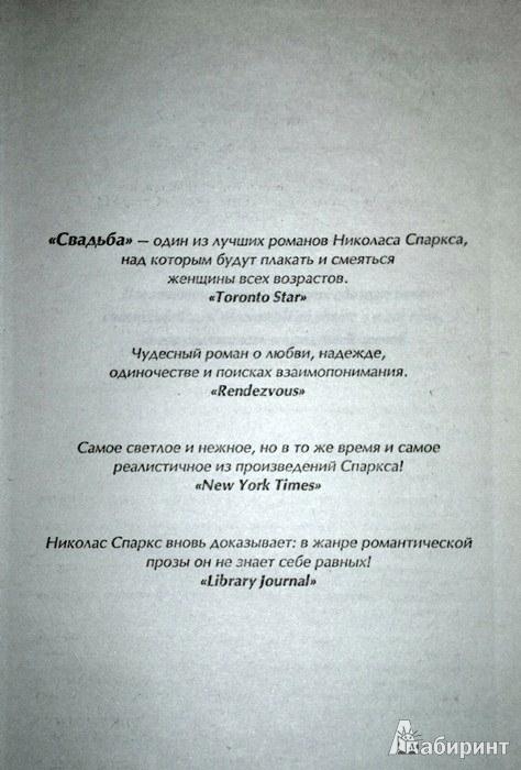 Иллюстрация 1 из 11 для Свадьба - Николас Спаркс | Лабиринт - книги. Источник: Леонид Сергеев
