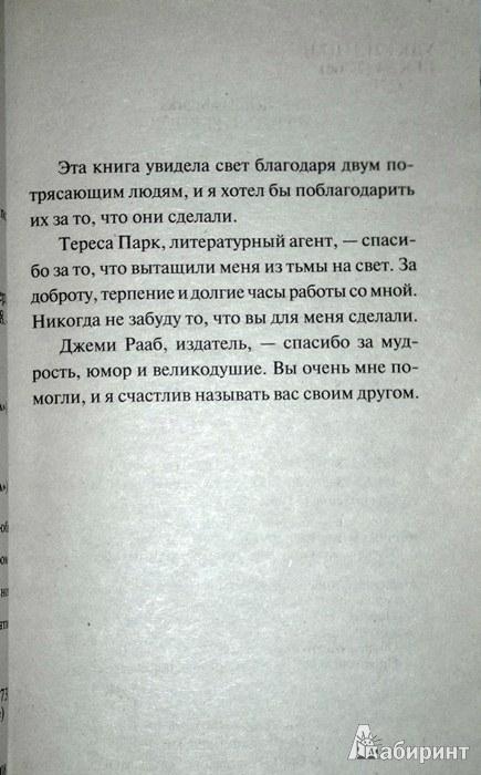 Иллюстрация 1 из 6 для Дневник памяти - Николас Спаркс | Лабиринт - книги. Источник: Леонид Сергеев