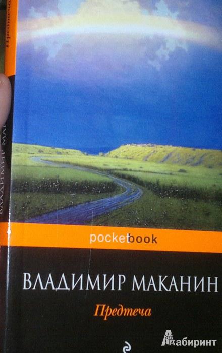 Иллюстрация 1 из 7 для Предтеча - Владимир Маканин | Лабиринт - книги. Источник: Леонид Сергеев