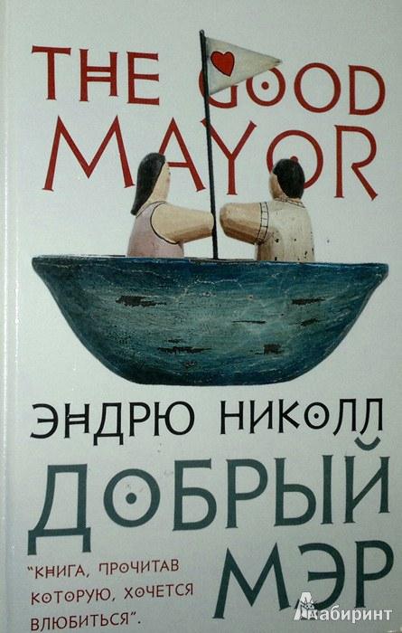 Иллюстрация 1 из 9 для Добрый мэр - Эндрю Николл | Лабиринт - книги. Источник: Леонид Сергеев