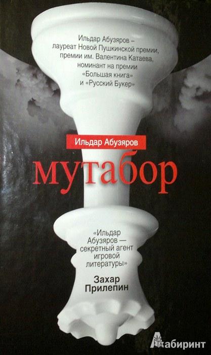 Иллюстрация 1 из 9 для Мутабор - Ильдар Абузяров   Лабиринт - книги. Источник: Леонид Сергеев