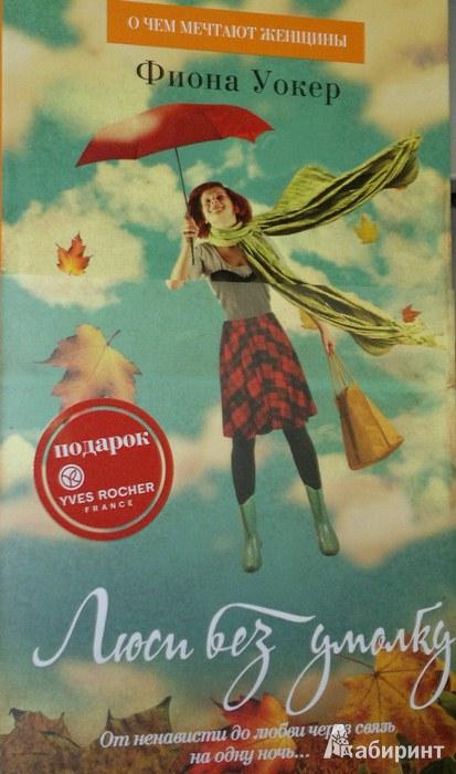Иллюстрация 1 из 41 для Люси без умолку - Фиона Уокер | Лабиринт - книги. Источник: Леонид Сергеев