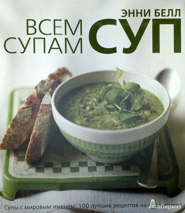 Иллюстрация 1 из 20 для Всем супам суп - Энни Белл   Лабиринт - книги. Источник: Леонид Сергеев