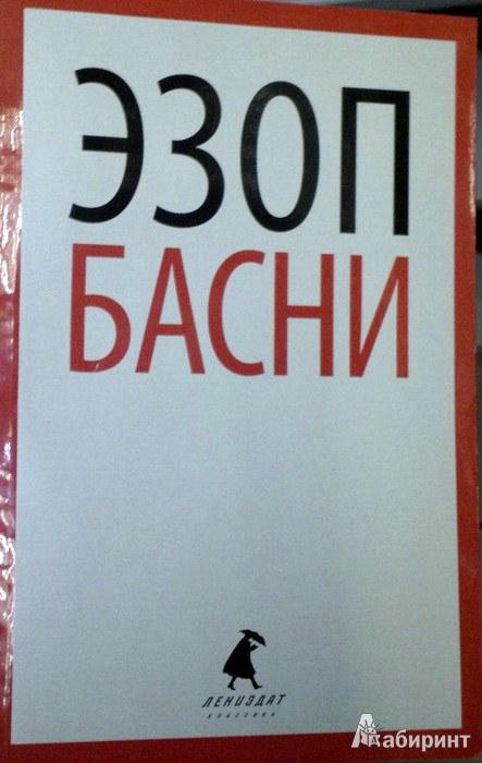 Иллюстрация 1 из 32 для Басни - Эзоп | Лабиринт - книги. Источник: Леонид Сергеев