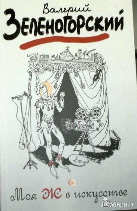 Иллюстрация 1 из 7 для Моя Ж в искусстве - Валерий Зеленогорский   Лабиринт - книги. Источник: Леонид Сергеев