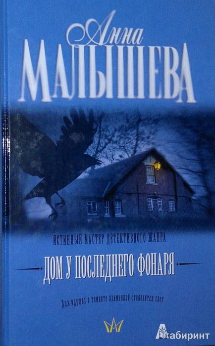 Иллюстрация 1 из 9 для Дом у последнего фонаря - Анна Малышева | Лабиринт - книги. Источник: Леонид Сергеев