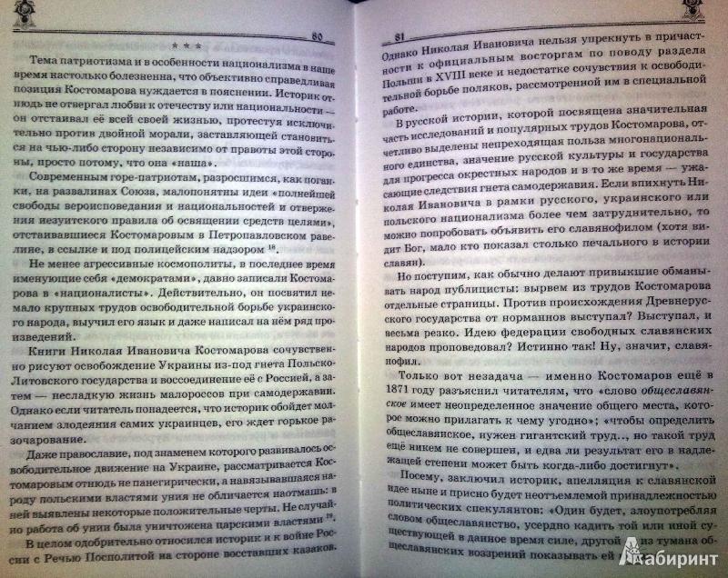 Иллюстрация 1 из 13 для Опальные воеводы - Андрей Богданов   Лабиринт - книги. Источник: Natali*