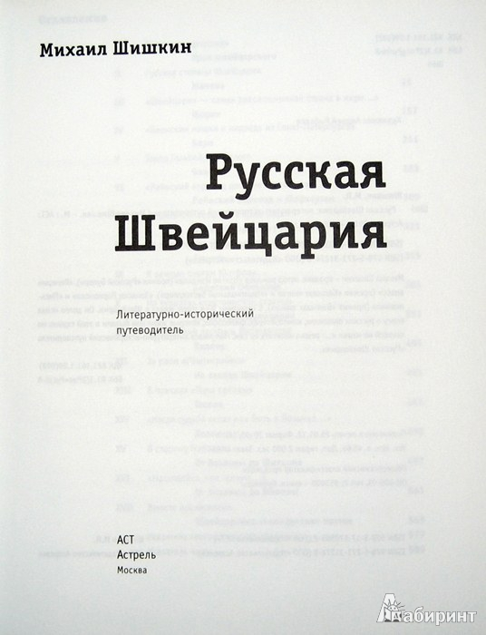 МИХАИЛ ШИШКИН РУССКАЯ ШВЕЙЦАРИЯ СКАЧАТЬ БЕСПЛАТНО