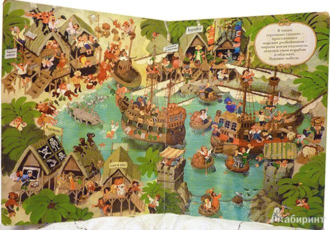 Иллюстрация 7 из 37 для Пиратская книга - Али Митгуш | Лабиринт - книги. Источник: Маринка