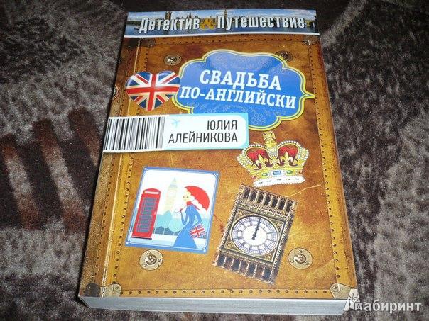 Иллюстрация 1 из 6 для Свадьба по-английски - Юлия Алейникова | Лабиринт - книги. Источник: Тигрочка
