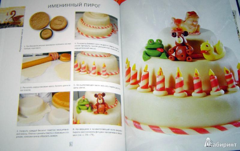 Иллюстрация 1 из 14 для Как украсить десерты:  Мастер-класс французских кулинаров - Умблот, Жакмен | Лабиринт - книги. Источник: Лек
