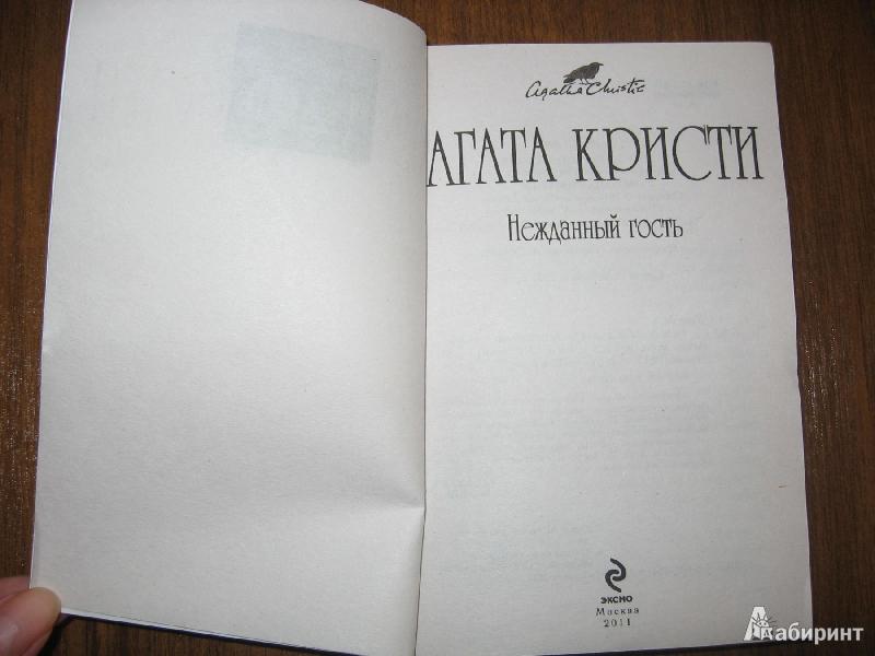 Иллюстрация 1 из 17 для Нежданный гость - Агата Кристи   Лабиринт - книги. Источник: Баскова  Юлия Сергеевна