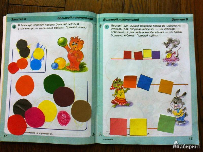 Иллюстрация 1 из 15 для Игралочка. Математика для детей 3-4 лет. Раздаточный материал - Петерсон, Кочемасова   Лабиринт - книги. Источник: Анна Рыбакова