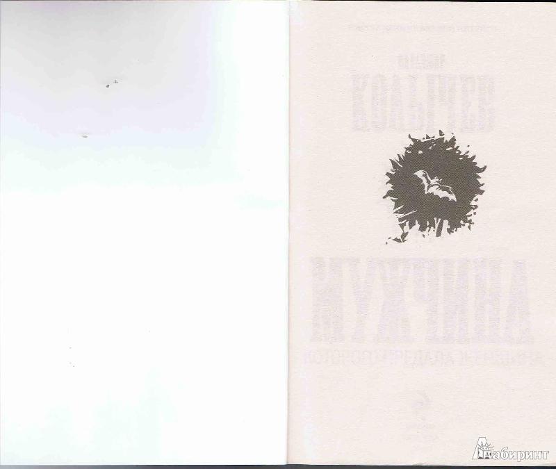 Иллюстрация 1 из 9 для Мужчина, которого предала женщина - Владимир Колычев | Лабиринт - книги. Источник: Цветкова  Марина