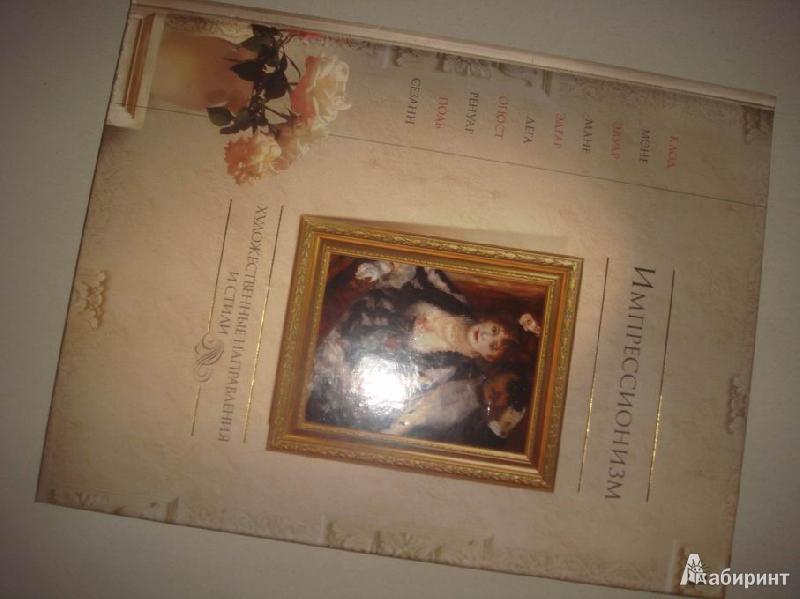 Иллюстрация 1 из 36 для Импрессионизм - Татьяна Котельникова | Лабиринт - книги. Источник: Ryan Kim