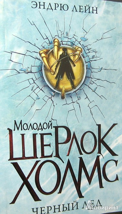 Иллюстрация 1 из 8 для Черный лед - Эндрю Лейн | Лабиринт - книги. Источник: Леонид Сергеев