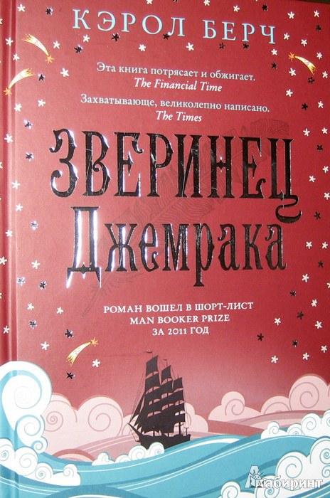 Иллюстрация 1 из 27 для Зверинец Джемрака - Кэрол Берч   Лабиринт - книги. Источник: Леонид Сергеев