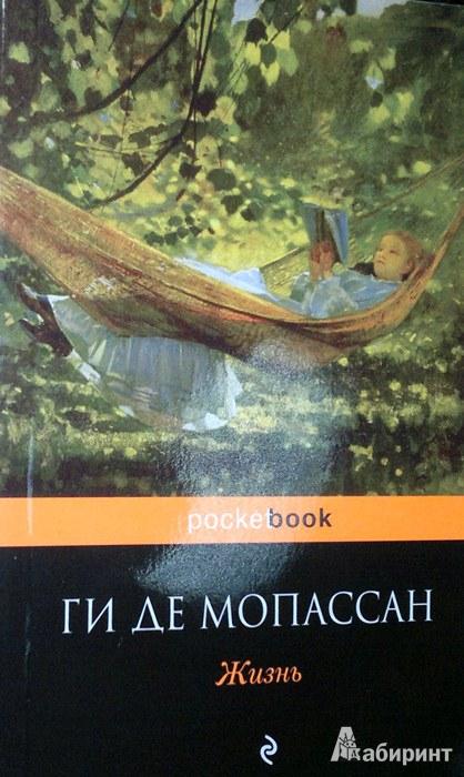 Иллюстрация 1 из 8 для Жизнь - Ги Мопассан | Лабиринт - книги. Источник: Леонид Сергеев