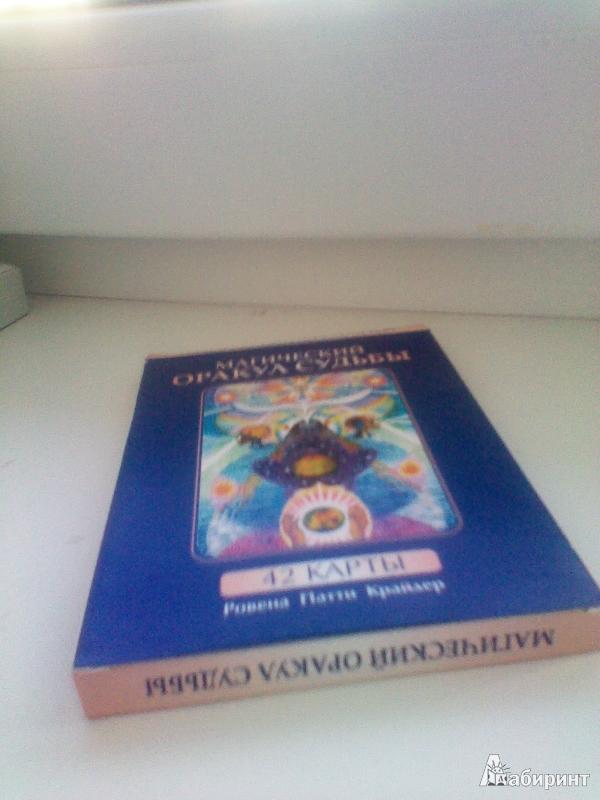 Иллюстрация 1 из 7 для Магический оракул судьбы + 42 карты - Ровена Крайдер | Лабиринт - книги. Источник: sontana