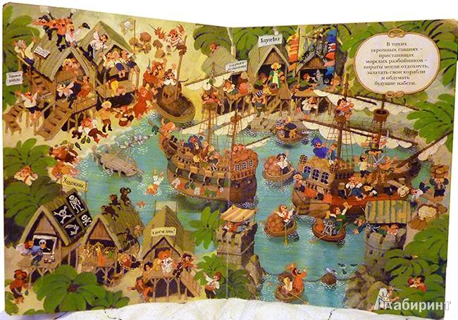 Иллюстрация 8 из 37 для Пиратская книга - Али Митгуш | Лабиринт - книги. Источник: Маринка