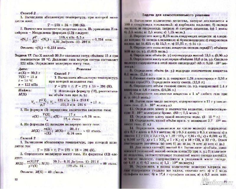 Задачи по химии и способы их решения 8-9клгдз