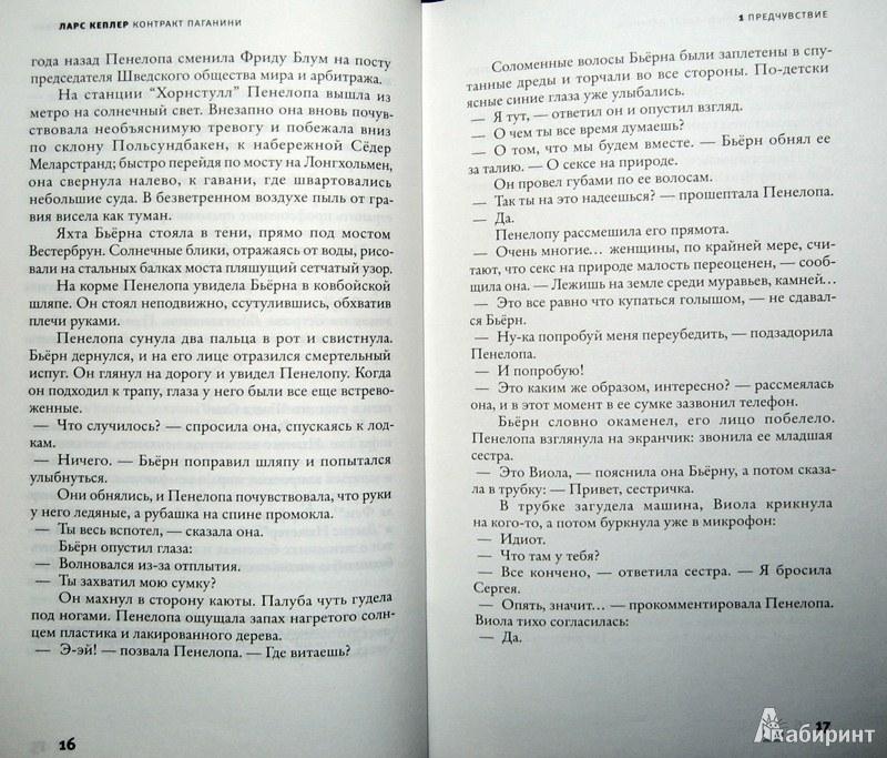 ЛАРС КЕПЛЕР КНИГИ ФБ2 СКАЧАТЬ БЕСПЛАТНО
