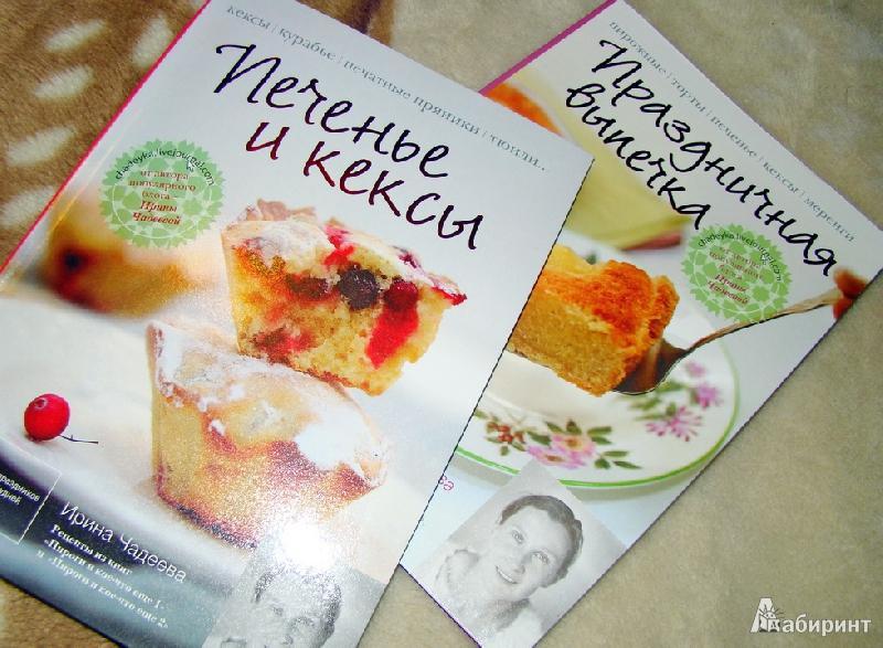 Иллюстрация 1 из 11 для Печенье и кексы - Ирина Чадеева | Лабиринт - книги. Источник: Kyshnienko  Oksana