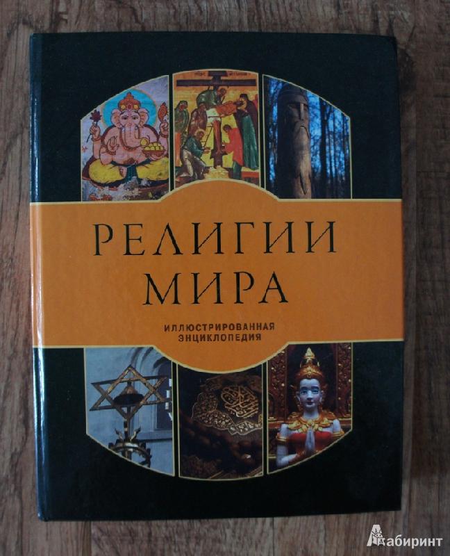 Иллюстрация 1 из 7 для Религии мира   Лабиринт - книги. Источник: Шаброва  Валентина Александровна