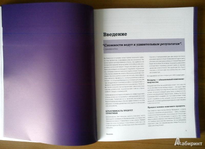Иллюстрация 1 из 5 для Креативная мастерская. 80 творческих задач дизайнера - Дэвид Шервин | Лабиринт - книги. Источник: Минакова  Евгения