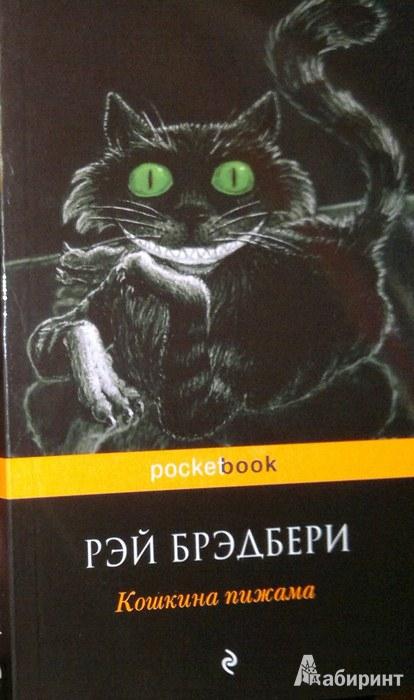 Иллюстрация 1 из 30 для Кошкина пижама - Рэй Брэдбери | Лабиринт - книги. Источник: Леонид Сергеев