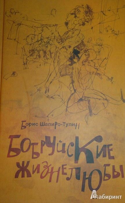 Иллюстрация 1 из 9 для Бобруйские жизнелюбы - Борис Шапиро-Тулин | Лабиринт - книги. Источник: Леонид Сергеев