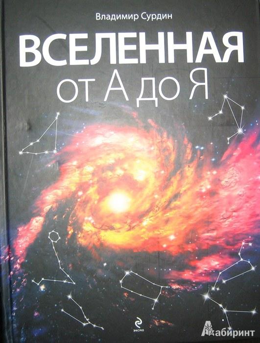Иллюстрация 1 из 19 для Вселенная от А до Я - Владимир Сурдин   Лабиринт - книги. Источник: Леонид Сергеев