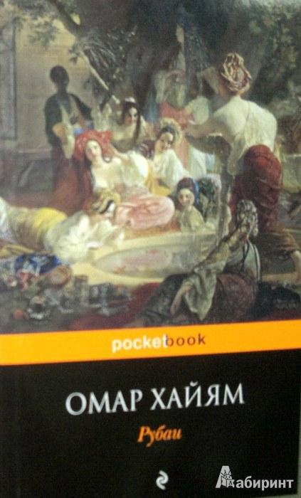 Иллюстрация 1 из 23 для Рубаи - Омар Хайям | Лабиринт - книги. Источник: Леонид Сергеев