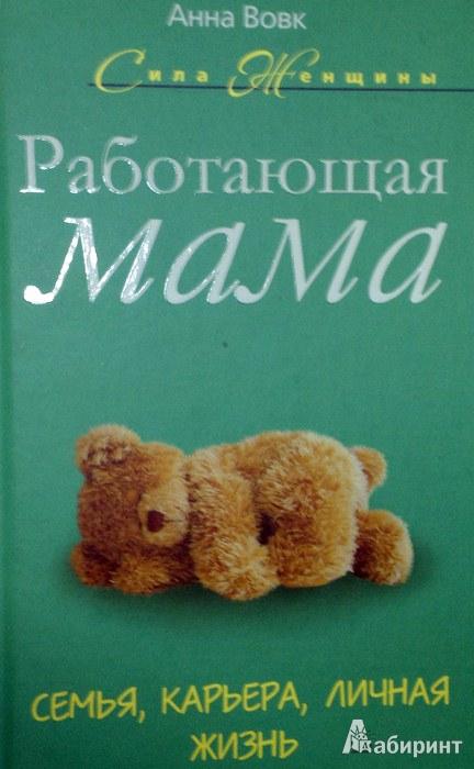 Иллюстрация 1 из 26 для Работающая мама. Семья, карьера, личная жизнь - Анна Вовк | Лабиринт - книги. Источник: Леонид Сергеев