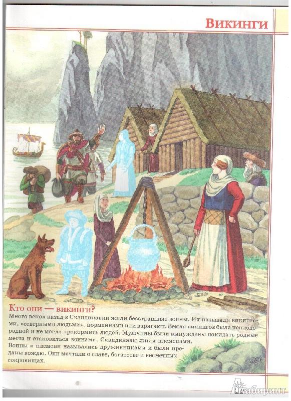 Иллюстрация 1 из 10 для Викинги. Моя коллекция наклеек - Н. Черная | Лабиринт - книги. Источник: gabi