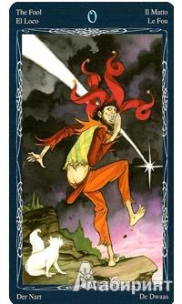 Иллюстрация 1 из 21 для Таро Мистической спирали - Пелозини Джованни | Лабиринт - книги. Источник: Olla-la