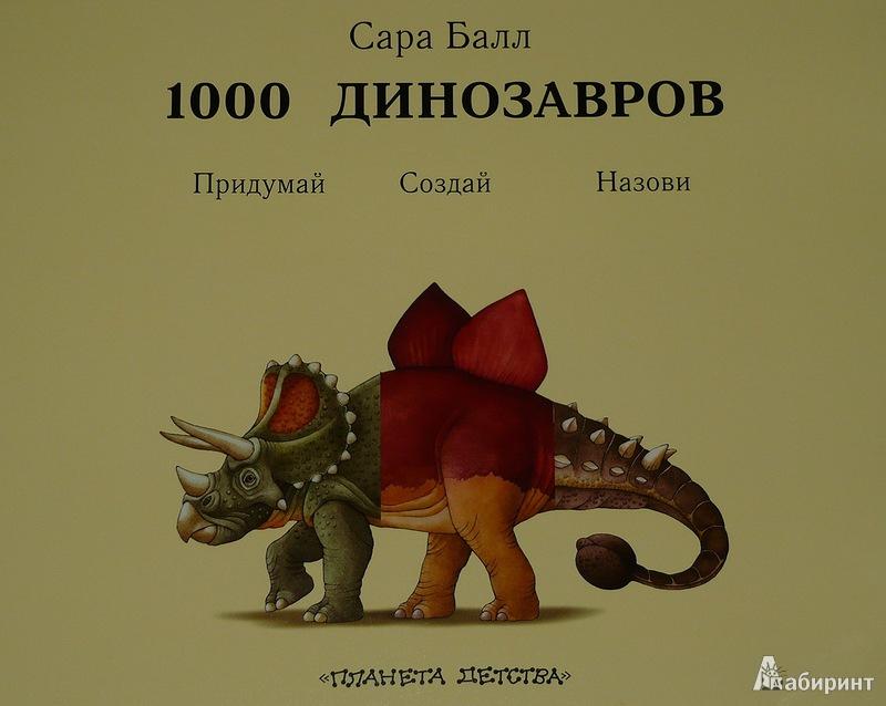 Иллюстрация 1 из 15 для 1000 динозавров. Придумай, создай, назови - Сара Балл | Лабиринт - книги. Источник: Ромашка:-)