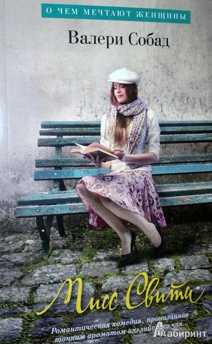 Иллюстрация 1 из 9 для Мисс Свити - Валери Собад   Лабиринт - книги. Источник: Леонид Сергеев