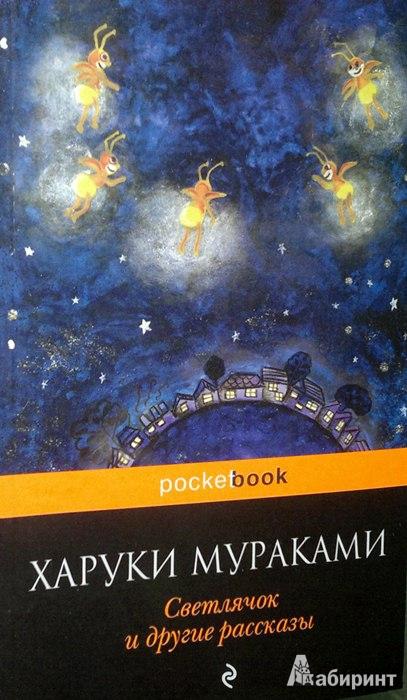 Иллюстрация 1 из 8 для Светлячок и другие рассказы - Харуки Мураками   Лабиринт - книги. Источник: Леонид Сергеев