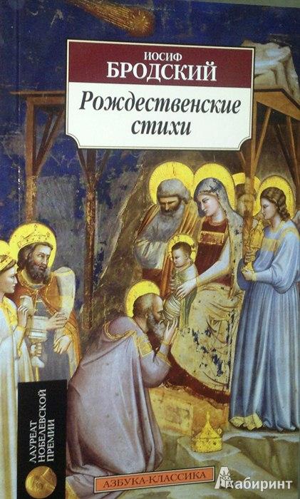 Иллюстрация 1 из 19 для Рождественские стихи - Иосиф Бродский | Лабиринт - книги. Источник: Леонид Сергеев