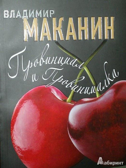 Иллюстрация 1 из 8 для Провинциал и Провинциалка - Владимир Маканин   Лабиринт - книги. Источник: Леонид Сергеев