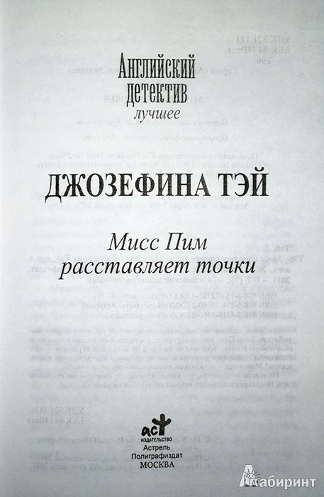 Иллюстрация 1 из 6 для Мисс Пим расставляет точки - Джозефина Тэй   Лабиринт - книги. Источник: Леонид Сергеев