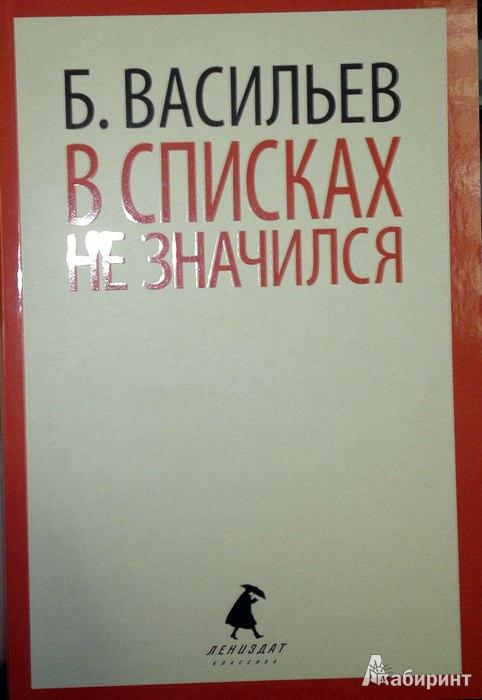 Иллюстрация 1 из 11 для В списках не значился - Борис Васильев | Лабиринт - книги. Источник: Леонид Сергеев