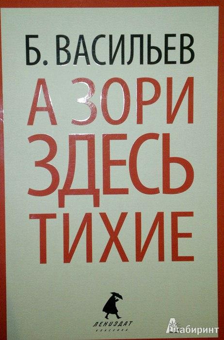 Иллюстрация 1 из 7 для А зори здесь тихие... - Борис Васильев | Лабиринт - книги. Источник: Леонид Сергеев