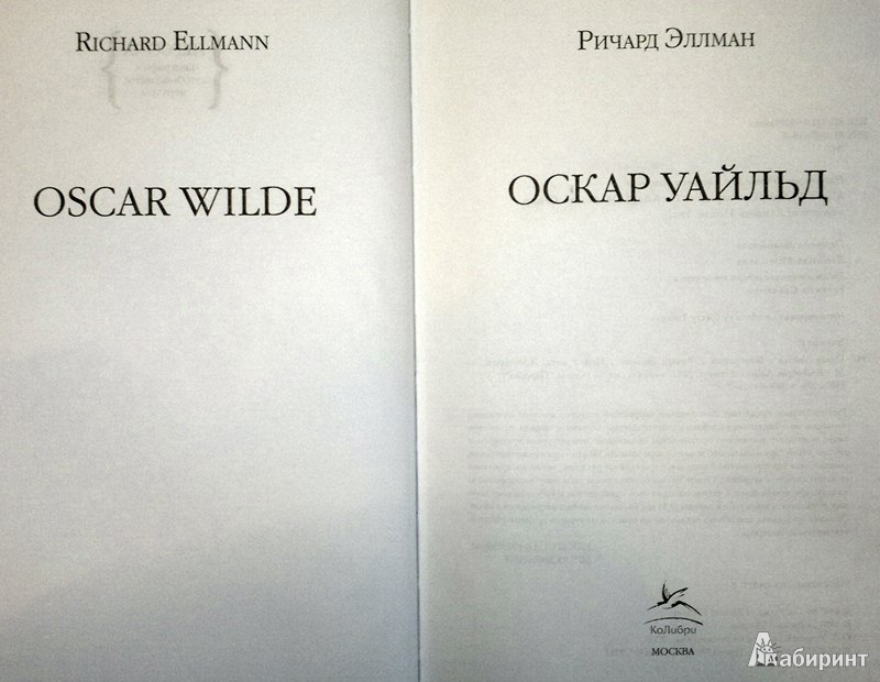 richard ellmann oscar wilde a collection of critical essays Please click button to get essays for richard ellmann book now oscar wilde and other notable authors oscar wilde a collection of critical essays.